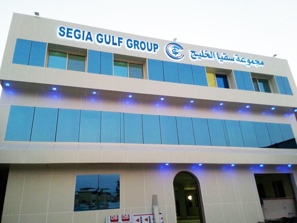 Segia Gulf Group | Home